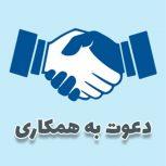 استخدام حسابدار خانم در شرکت پیلار تجارت در تهران