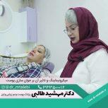 دکتر مهشید طالبی متخصص پوست و مو