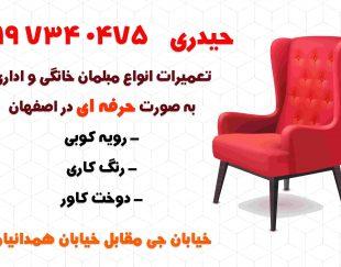 تعمیرات انواع مبلمان خانگی و اداری به صورت حرفه ای در اصفهان