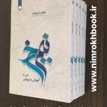 کتاب نیمرخ؛من و آموزش و پرورش
