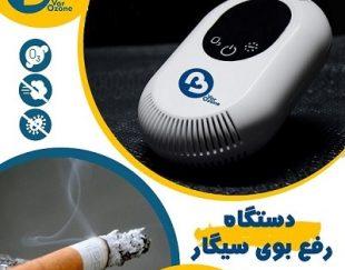 تصفیه هوا ( ازبین بردن بوی سیگار  با  ازن ساز)