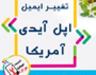 تعمیر فیس آیدی در اصفهان در موبایل 123