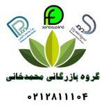 گروه بازرگانی محمدخانی  (واردات و توزیع نهاده و ریزمغذی دام و طیور و آبزیان)