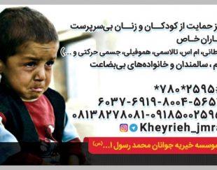 موسسه خیریه جوانان محمد رسول الله ص