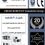 گروه صنعتی تولیدکننده تجهیزات تهویه مطبوع اروم برودت
