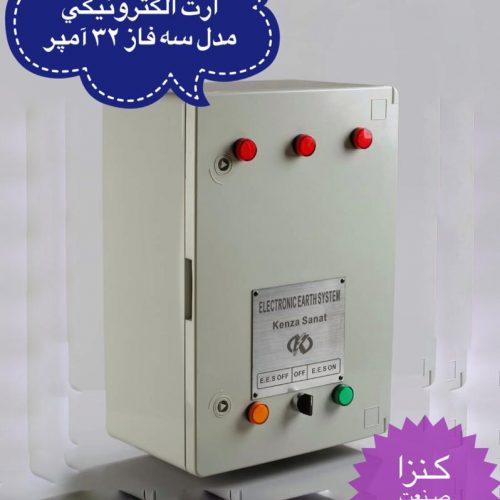 سیستم حفاظتی ارت الکترونیکی
