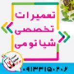 تعمیر فوری موبایل در اصفهان در موبایل 123