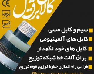 قیمت کابل برق افشان 1*4 در شیراز