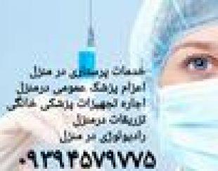 تجهیزات پزشکی درمنزل وخدمات پرستاری در منزل