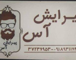 آرایشگاه مردانه کرمانشاه