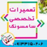 تعمیر گوشی سامسونگ در اصفهان در موبایل 123