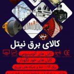 قیمت سیم مفتول 16*1  در شیراز