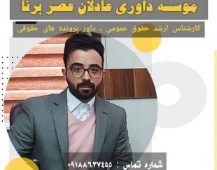 موسسه حقوقی و داوری محمد نوازنی