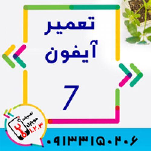 سواپ گوشی آیفون در اصفهان در موبایل 123
