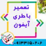 تعویض باتری گوشی آیفون در اصفهان در موبایل 123