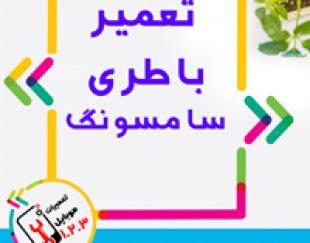 تعویض باتری گوشی سامسونگ  در اصفهان در موبایل 123