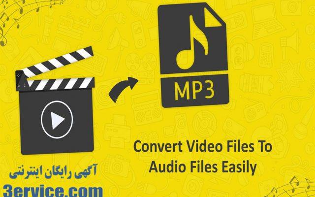 تبدیل ویدیو به فایل صوتی